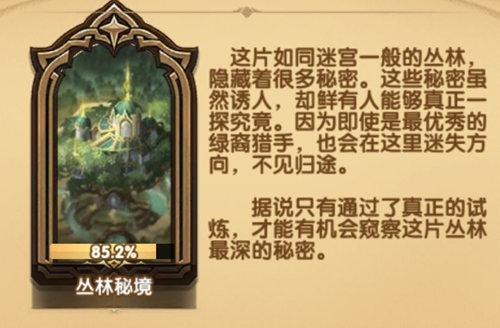 剑与远征丛林秘境怎么过 剑与远征丛林秘境攻略