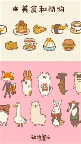 动物餐厅国际版
