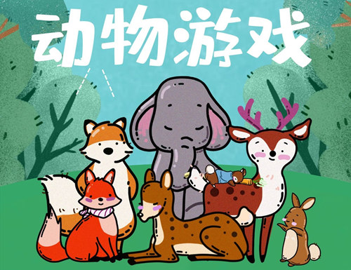 動物游戲大全-動物游戲下載-動物游戲哪個好玩