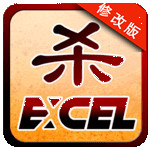 Excel三国杀破解版