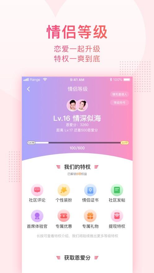 小恩爱app下载截图