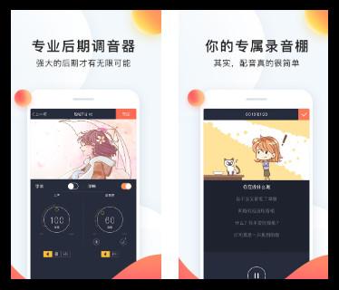 配音秀app下载截图