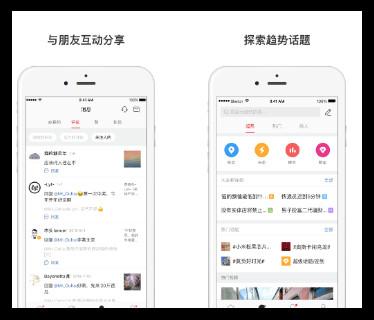 微博国际版app下载截图