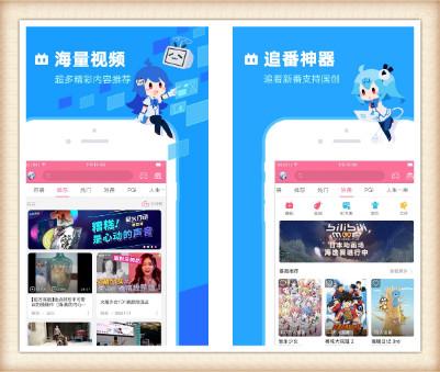 哔哩哔哩概念版app下载截图