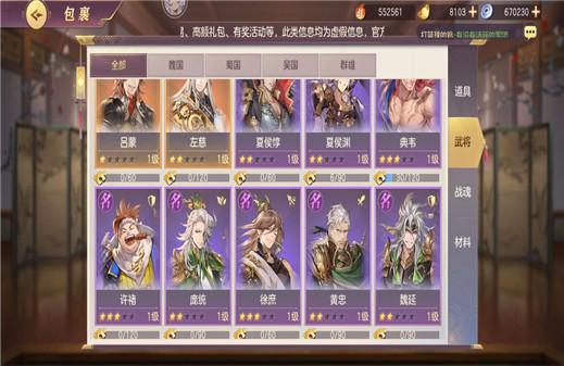 三国志幻想大陆曹操阵容怎么搭配