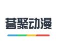 荟聚动漫去广告版 v4.2.1