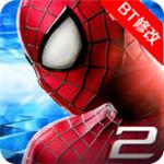 超凡蜘蛛侠2破解版 V1.1.0