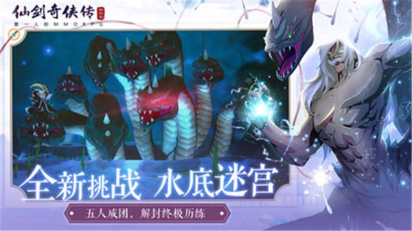 仙剑奇侠传2手机版下载
