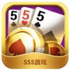 555棋牌手机版  v6.8.8
