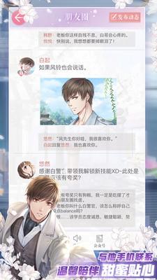恋与制作人九游版