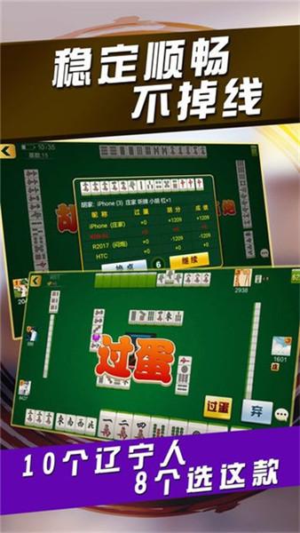 清泰棋牌官方版