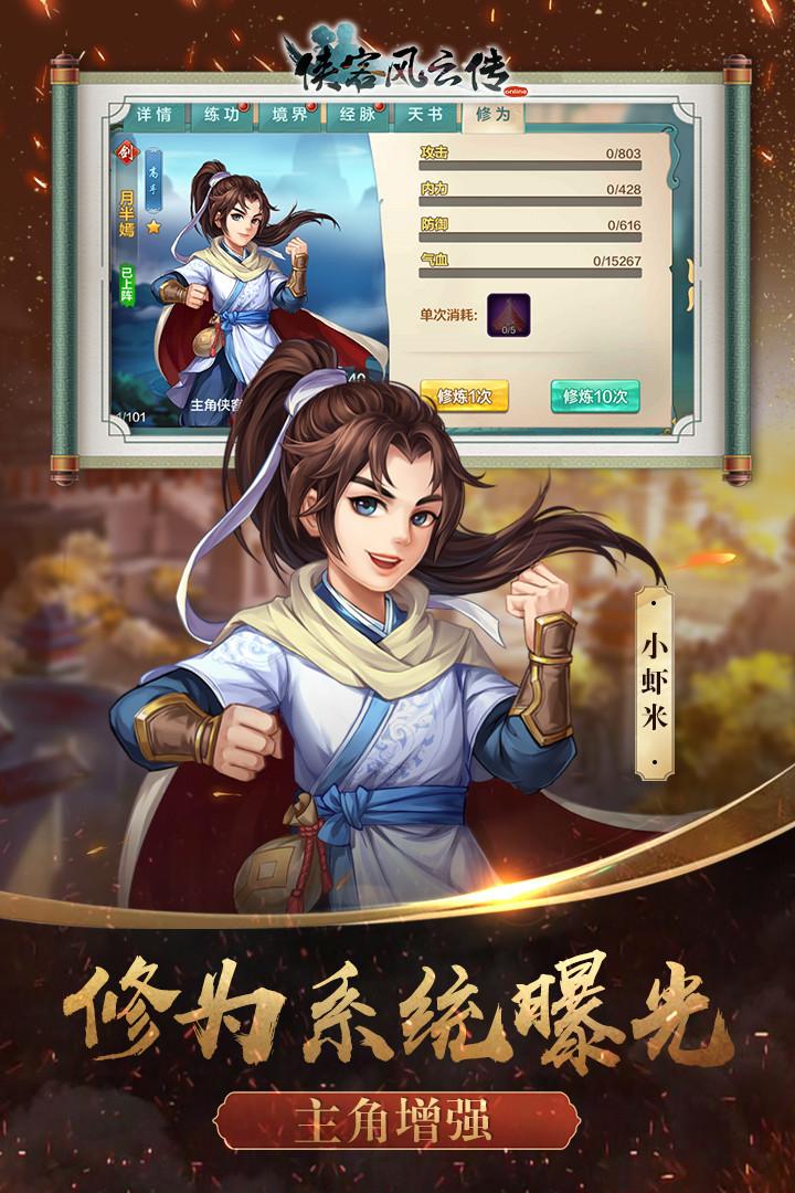 侠客风云传online游戏下载