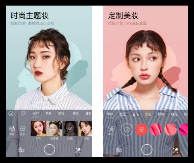 美妆相机最新版本下载截图