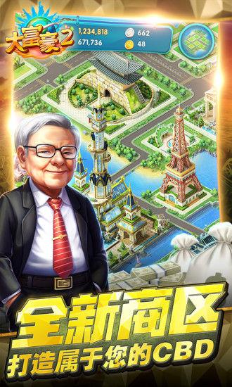 大富豪2破解版