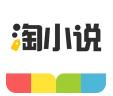 淘小說 v6.4.3