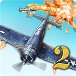 空战英豪2破解版