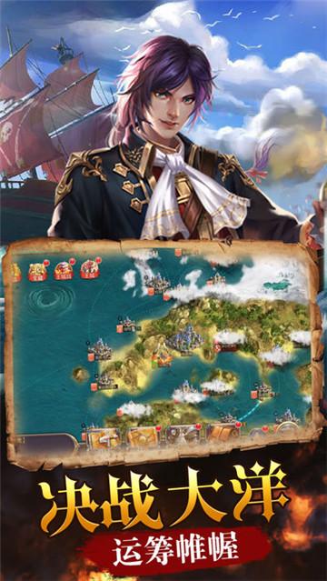 新大航海时代手游