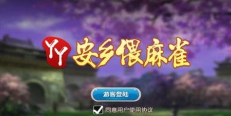 安乡偎麻雀下载