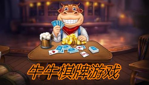 牛牛棋牌游戏合集-牛牛棋牌游戏软件-牛牛棋牌下载大全