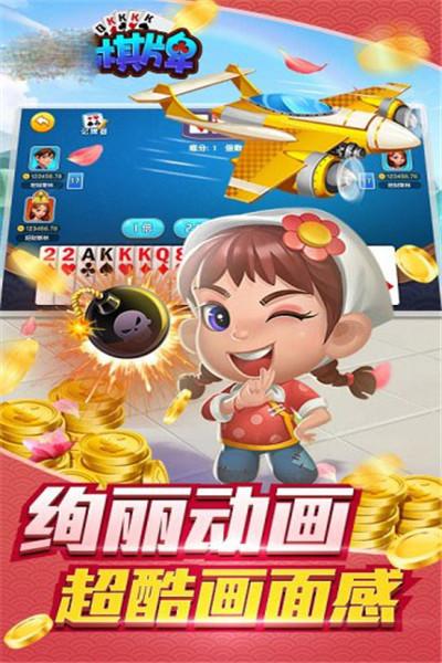 湘西棋牌app下载