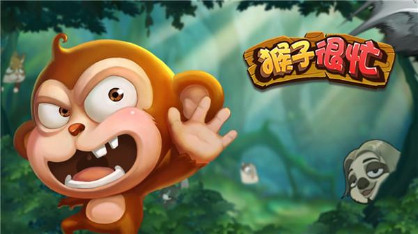 猴子很忙破解版下载截图