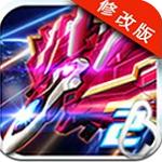 閃電戰機2破解版 v3.2.0
