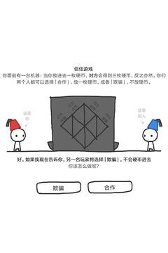 信任的进化中文版下载