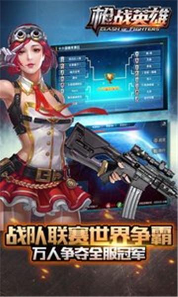 枪战英雄破解版下载