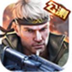 槍戰英雄破解版下載 v0.6.4.029