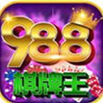 988棋牌娱乐  v9.8.8