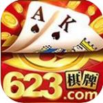 623棋牌  v1.8.1