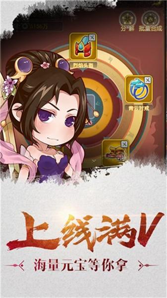 萌三国破解版下载
