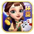 环亚国际娱乐棋牌