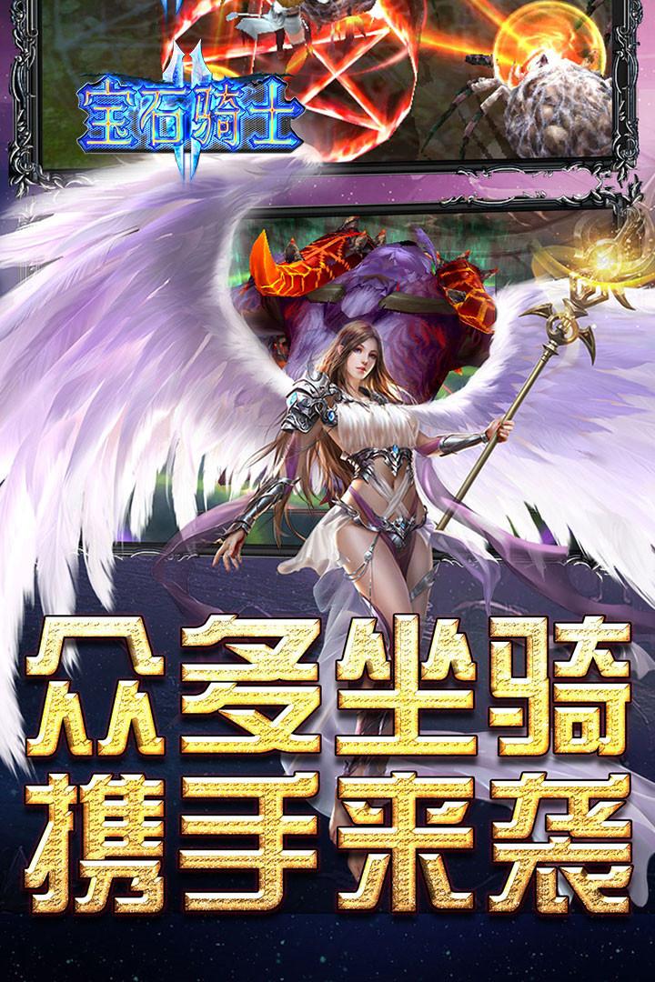 宝石骑士破解版下载截图