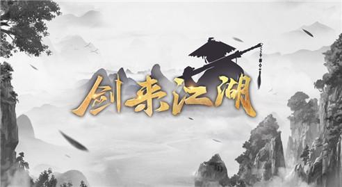 剑来江湖破解版下载