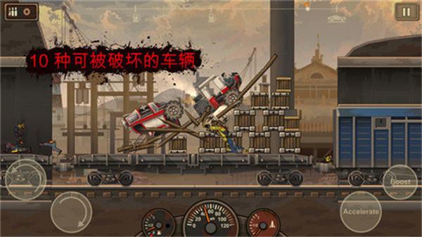 战车撞僵尸中文破解版