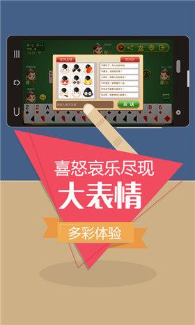 天下娱乐棋牌手机版下载