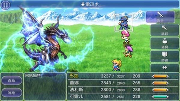 最终幻想5单机破解版下载截图