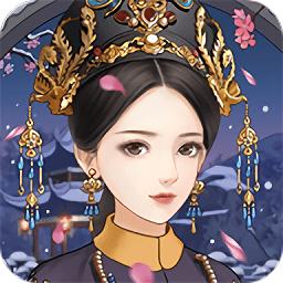 皇后駕到手游 v1.0