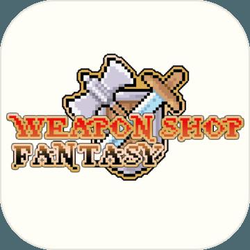 武器店物語內購破解版 v1.0