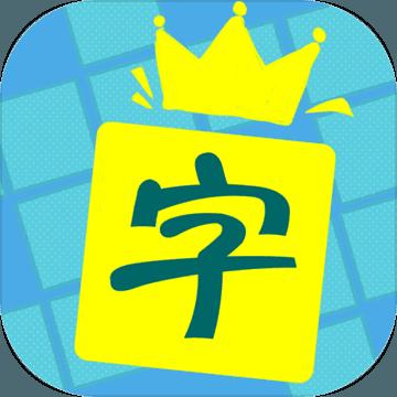 中文填字游戲 v2.8