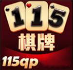 115棋牌手机版