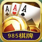 985棋牌app  v10.9.7