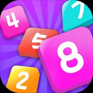 數字迷盤游戲 v2.0