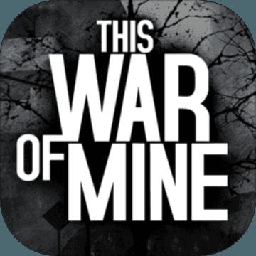這是我的戰爭手機版 v1.5.5