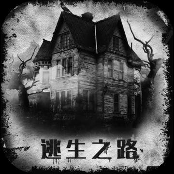 逃生之路中文版 v1.0