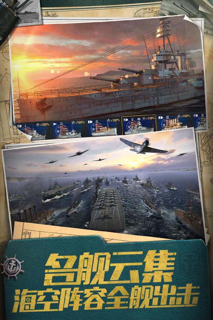 战舰世界闪击战破解版解锁所有战舰