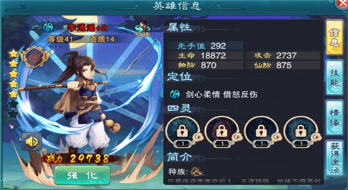 仙剑奇侠传五手游破解版下载截图