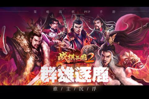 战棋三国2破解版下载截图