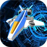 星間飛行安卓版 v1.0